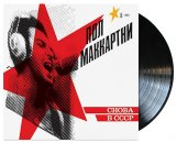 "CHOBA B CCCP -THE RUSSIAN 12"" VINYL"