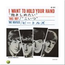 BEATLES I WANT TO HOLD YOUR HAND LITHOGRAPH - UNFRAMED